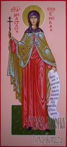 Святая преподобномученица Анастасия Римляныня, Солунская (Фессалоникийская)