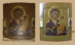 Реставрация иконы